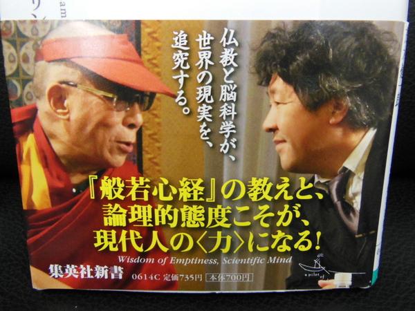ダライ・ラマ&茂木2.jpg
