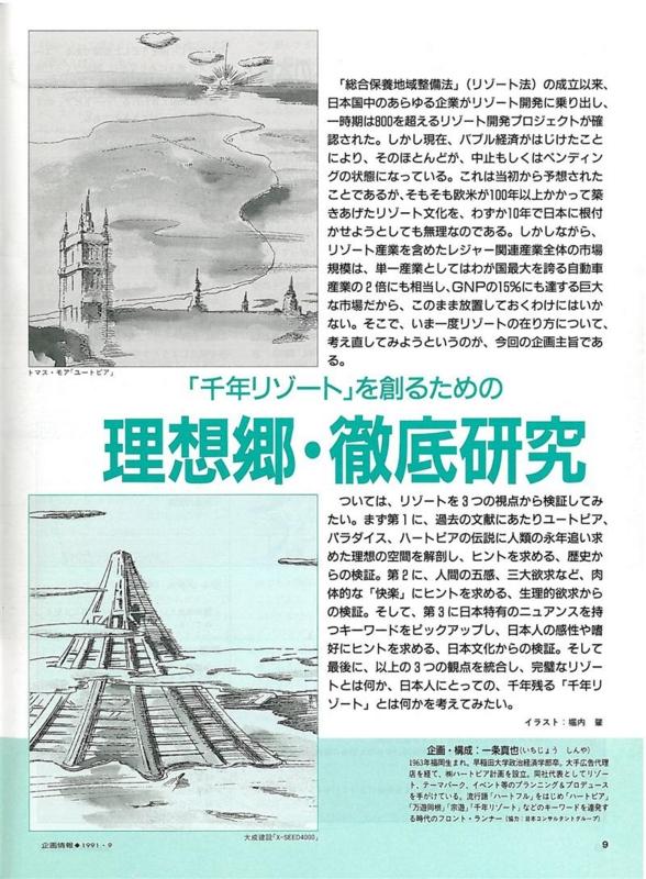 リゾートの博物誌3.jpg