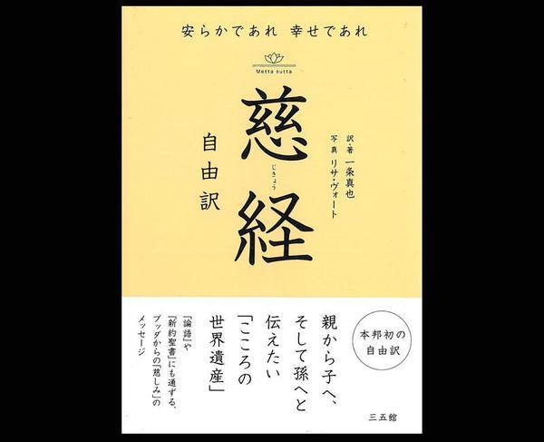 慈経1.jpg