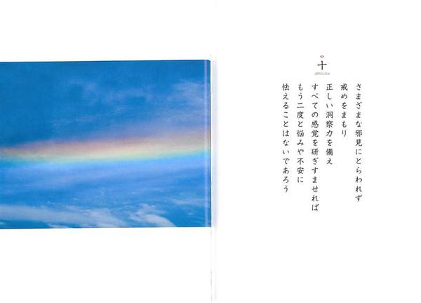 慈経4.jpg
