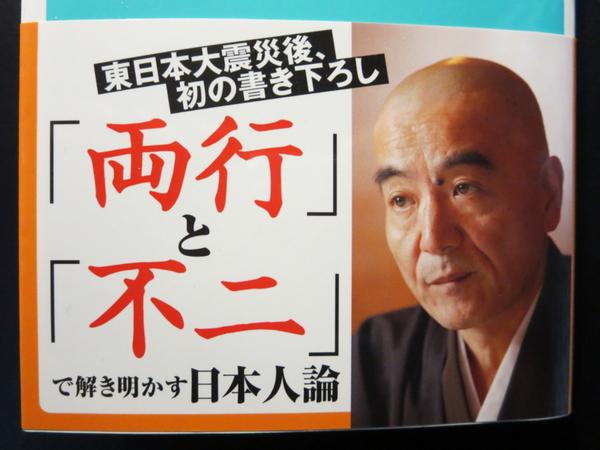日本人の心のかたち1.jpg