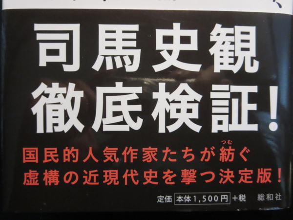 歴史小説の罠1.jpg