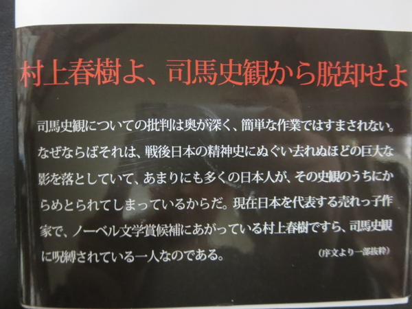 歴史小説の罠2.jpg