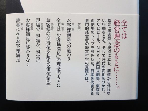 okyakusama2.jpg