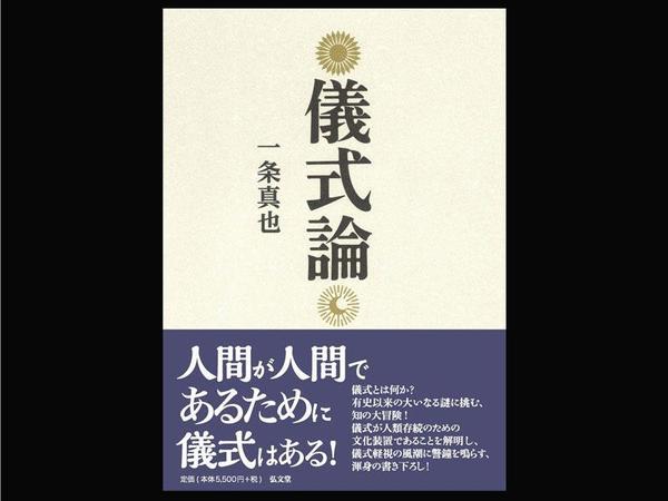 gishiki_1.jpg