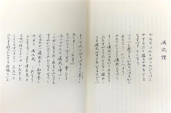 gishiki_11.jpg