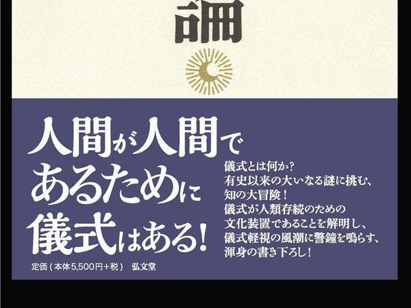 gishiki_2.jpg