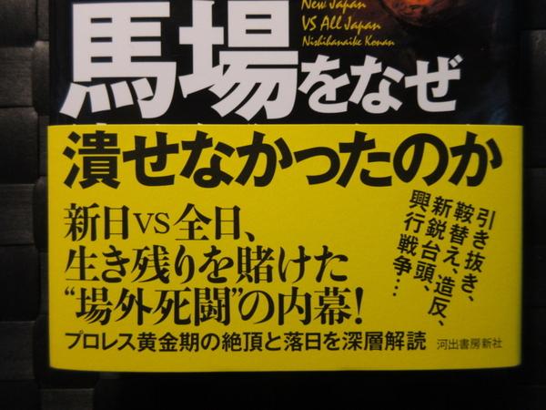 inokibaba_1.jpg