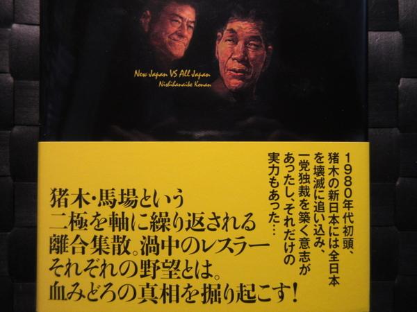 inokibaba_2.jpg