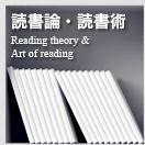 読書論・読書術
