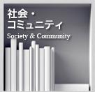 社会・コミュニティ