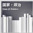 国家・政治