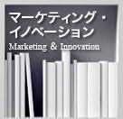 マーケティング・イノベーション