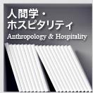 人間学・ホスピタリティ