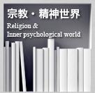 宗教・精神世界