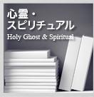 心霊・スピリチュアル