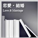 恋愛・結婚