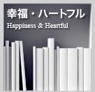 幸福・ハートフル