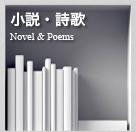 小説・詩歌