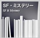 SF・ミステリー