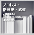 プロレス・格闘技・武道